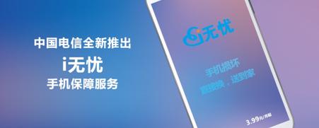 """为此中国电信近期联合全球最大的手机保障服务提供商亚胜公司,推出了""""i无忧""""手机保障服务。该服务可以帮助用户最大程度地解除碎屏、进水、黑屏、死机等一系列后顾之忧。当用户购买新手机的同时,只需根据机型价格,每月通过话费支付最低3.99元的服务费,一旦不慎损坏,就可花少量置换费直接置换一部同款手机。"""