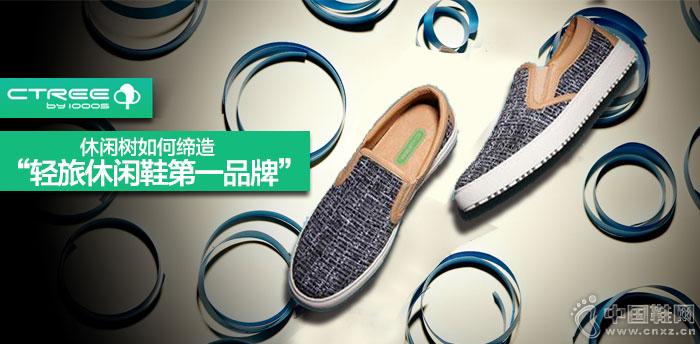 """【观察】休闲树如何缔造""""轻旅休闲鞋第一品牌""""生活"""