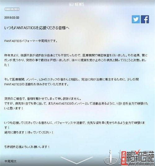 """【图】男团""""FANTASTICS成员中尾翔太罹患胃癌 紧急宣布停工资讯生活"""